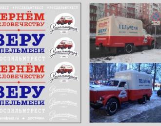 "Набор декалей 0238 Фургон ""Пельмени"" (100х70)"