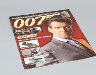 Журнал 007