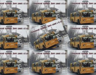 Набор открыток Троллейбусы Николаева (1967-2007)