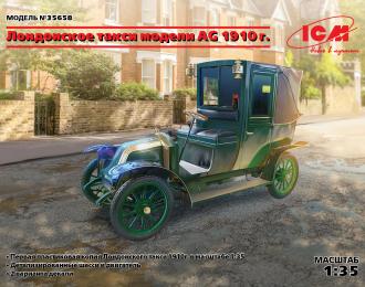 Сборная модель Лондонское такси тип AG 1910
