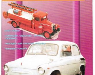 Журнал Автомобильный Моделизм 10/2001
