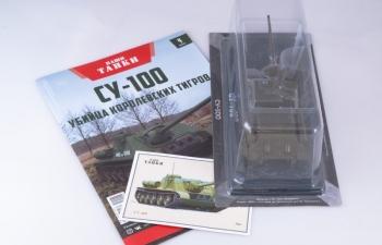 СУ-100, Наши танки 4