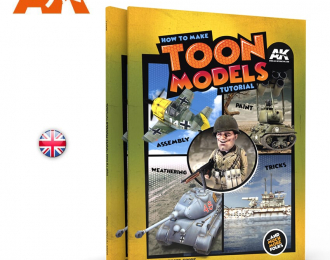 "Книга на английском языке ""How to make TOON MODELS tutorial """