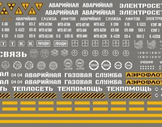Набор декалей для фургонов, КУНГов и автомастерских, тип 2, 210 х 105 мм