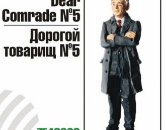 Фигурка Дорогой товарищ №5 (Горбачев)