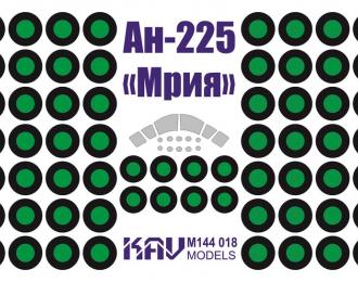 "Окрасочная маска на Ан-225 ""Мрия"" (Revell / Звезда)"