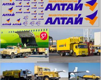 Набор декалей Аэропорты (полосы, надписи, логотипы), вариант 9 (200х70)