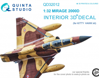 3D Декаль интерьера кабины Mirage 2000D (для модели Kitty Hawk)
