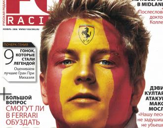 Журнал F1 Racing - Ноябрь 2006