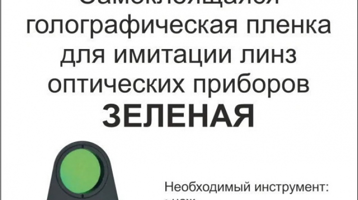 Голографическая плёнка для имитации линз оптических приборов (зелёная)