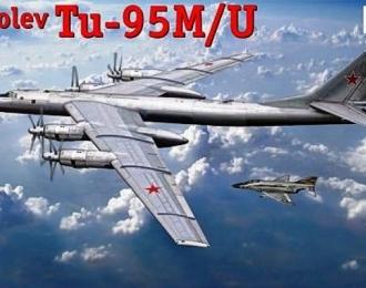 Сборная модель Советский бомбардировщик Ту-95М / У