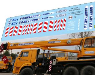 Набор декалей Кран Галичанин 32 тонны ОВОИД