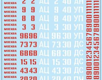 Набор декалей Надписи и номера для пожарных автомобилей (Москва) (100х140)