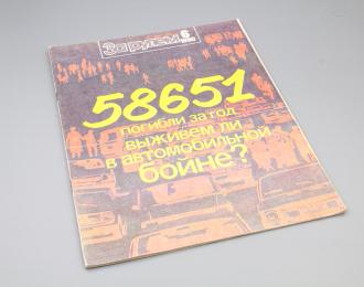 "Журнал ""За рулем"" - 6 1990"