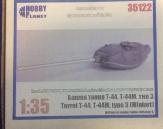 Набор для доработки Башня танка Т-44, Т-44М тип 3