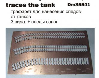 трафарет для нанесения следов от танков . 3 вида.следов + следы сапог
