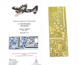 Набор фототравления для C-130 Hercules (экстерьер) от Звезды