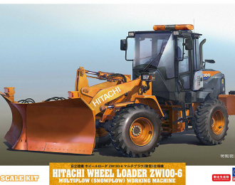 Сборная модель Погрузчик Hitachi Wheel Loader ZW100-6 Multiplow (Snowplow) Working Machine
