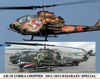 Сборная модель Американский вертолет Bell AH-1S Cobra Chopper 2011/2012 Kisarazu Special (две модели в коробке)