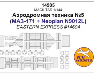 Окрасочная маска для Аэродромная техника №5 (МАЗ-171 + Neoplan N9012L) - (Восточный экспресс #14604) + маски на диски и колеса