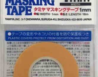 Маскирующая лента шир. 1 мм , длина 18м. в рулоне и в пластиковом защитном корпусе