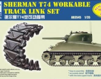 Сборная модель Sherman T74 Workable Track Link Set