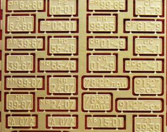 Фототравление Набор номерных знаков для ЗИS-127