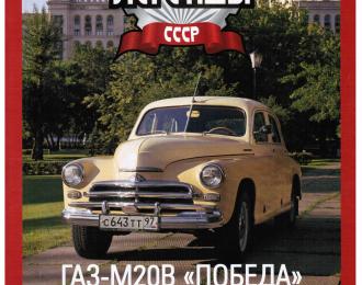 Журнал Автолегенды СССР 2 - Горький М20В