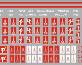 Набор декалей 0211 РАФ Олимпиада 80 (100х140)