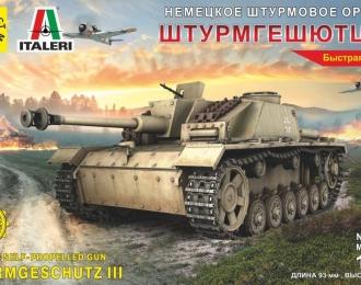 Сборная модель Немецкая САУ StuG.III