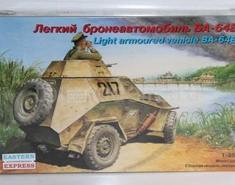 Сборная модель Легкий бронеавтомобиль БА-64Б