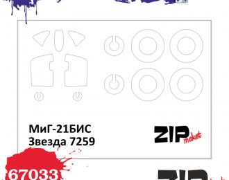 Набор масок МиГ-21БИС, (Звезда)