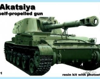Сборная модель Советская 152мм САУ 2С3 Акация