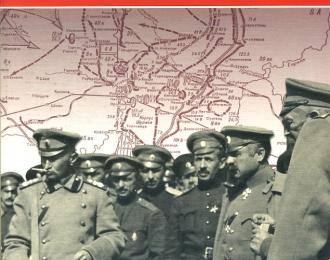 Книга «Брусиловский прорыв. Кампания 1916» -  Нелипович С.Г.