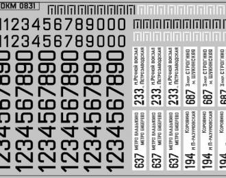 Набор декалей Маршрутные указатели на Икарус г.Москва черные (100х70)