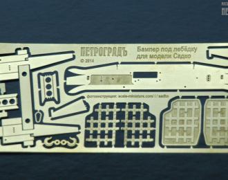Фототравление Бампер под лебёдку для моделей Горький 3308 и его модификаций