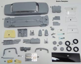 Сборная модель Горький 31105 лимузин