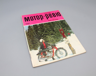 Журнал Мотор-ревю 12/67