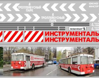 Набор декалей Троллейбус Техпомощь (100х290)