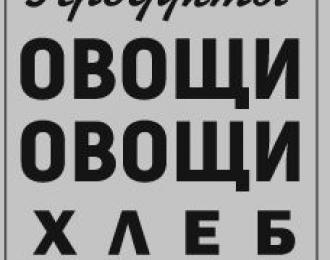 Набор декалей Надписи ПРОДУКТЫ вариант 3