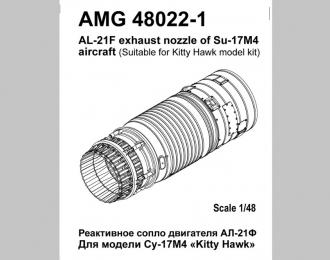 Набор для доработки Реактивное сопло двигателя АЛ-21Ф для Су-17М (ОКБ Сухого)
