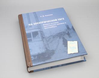 Книга На Электрической Тяге - А.Д. Ковалев