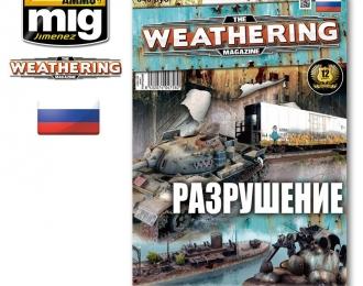 """Журнал """"Weathering"""". Разрушение (на русском языке)"""