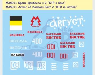 Декаль  Броня Донбасса (ч.2) - БТР в бою