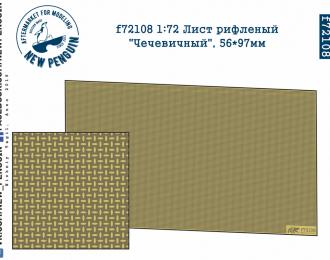 """Фототравление: лист рифленый """"Чечевичный"""", 56*97 мм"""