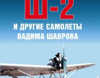 Книга «Амфибия Ш-2 и другие самолеты» - Маслов М.
