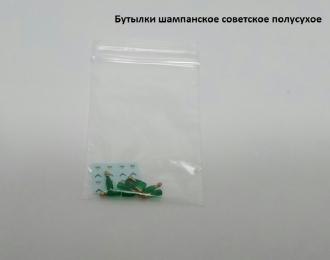 Набор аксессуаров Бутылки шампанское советское полусухое (вариант 1), комплект 8 шт.