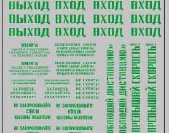 Набор декалей надписи,указатели для общественного транспорта зеленый