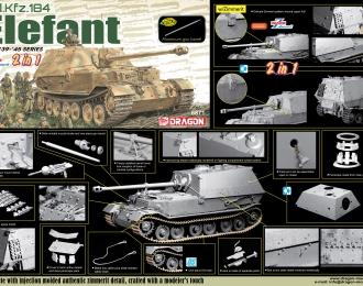 Сборная модель САУ Sd.Kfz.184 Elefant (2 in 1)