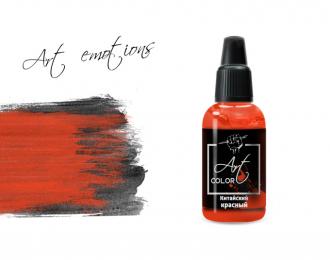 Краска акриловая Art Color Китайский красный (Chinese red)